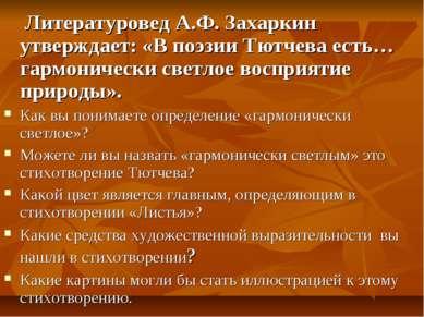 Литературовед А.Ф. Захаркин утверждает: «В поэзии Тютчева есть…гармонически с...