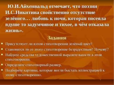 Ю.И.Айхенвальд отмечает, что поэзии И.С.Никитина свойственно отсутствие зелён...