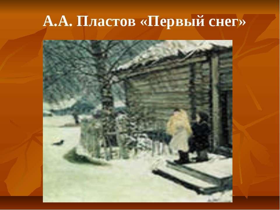 А.А. Пластов «Первый снег»