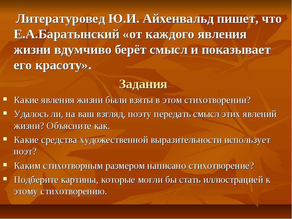 Литературовед Ю.И. Айхенвальд пишет, что Е.А.Баратынский «от каждого явления ...