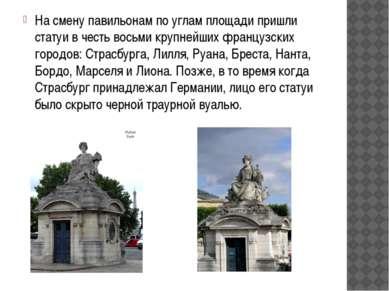 На смену павильонам по углам площади пришли статуи в честь восьми крупнейших ...