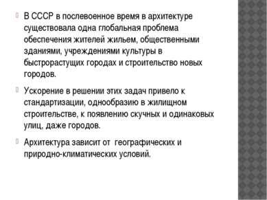 В СССР в послевоенное время в архитектуре существовала одна глобальная пробле...