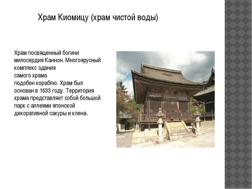 Храм Киомицу (храм чистой воды) Храм посвященный богини милосердия Каннон. Мн...