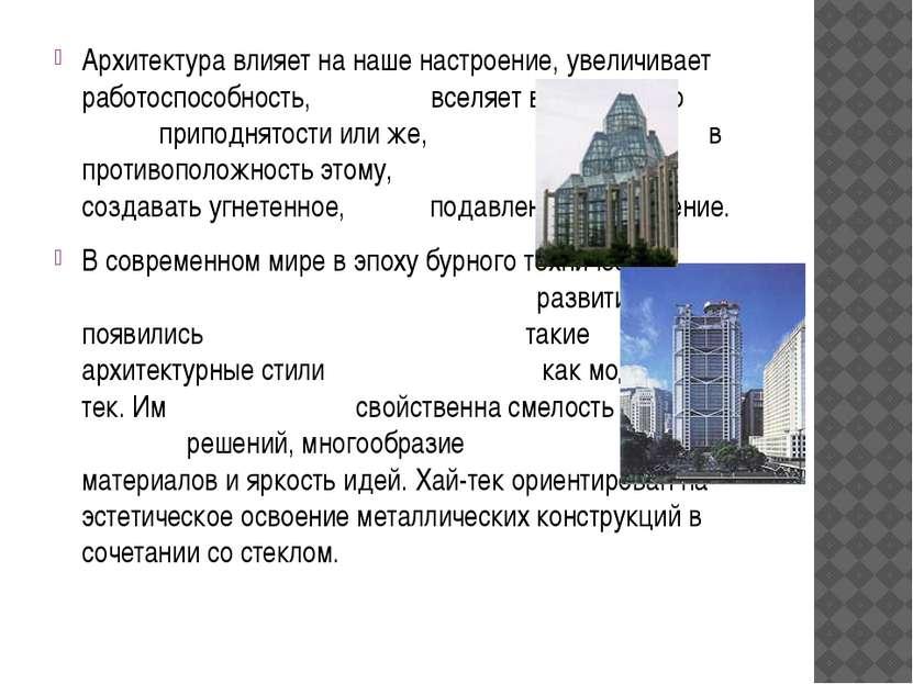 Архитектура влияет на наше настроение, увеличивает работоспособность, вселяет...