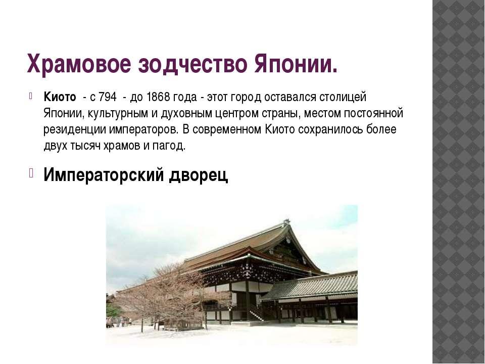 Храмовое зодчество Японии. Киото - с 794 - до 1868 года - этот город оставалс...