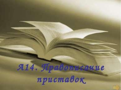 А14. Правописание приставок
