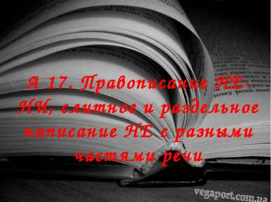 А 17. Правописание НЕ-НИ, слитное и раздельное написание НЕ с разными частями...
