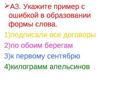 А3. Укажите пример с ошибкой в образовании формы слова. подписали все договор...