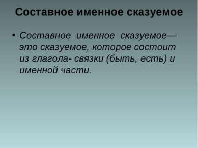 Составное именное сказуемое Составное именное сказуемое— это сказуемое, котор...