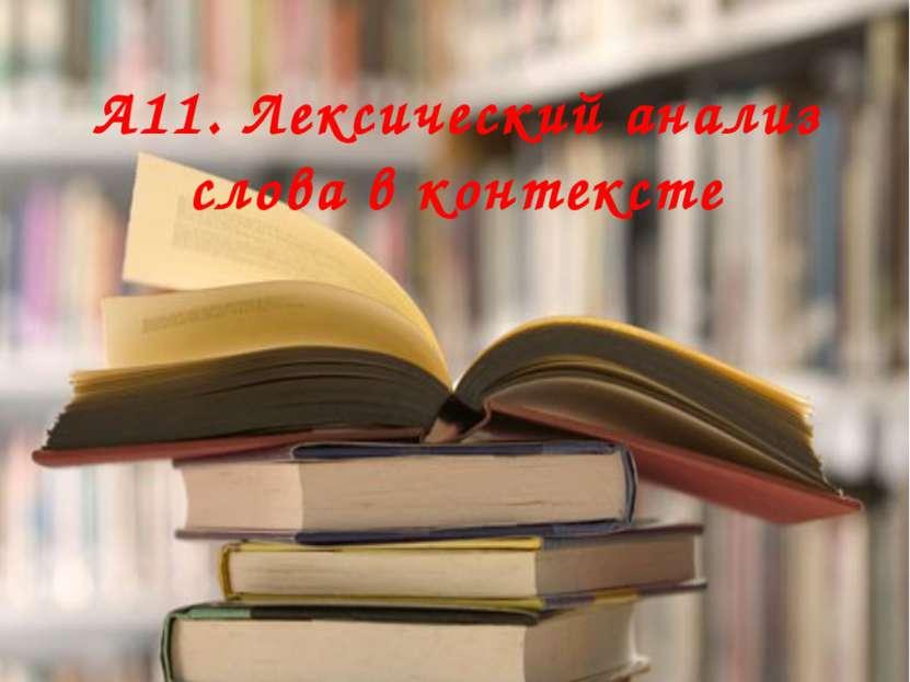 А11. Лексический анализ слова в контексте