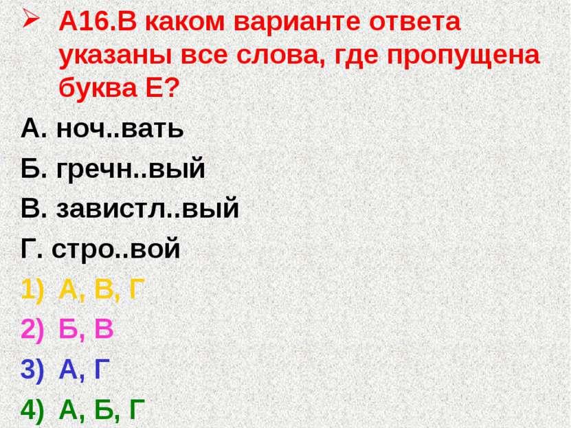 А16.В каком варианте ответа указаны все слова, где пропущена буква Е? А. ноч....