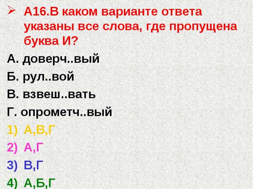 А16.В каком варианте ответа указаны все слова, где пропущена буква И? А. дове...