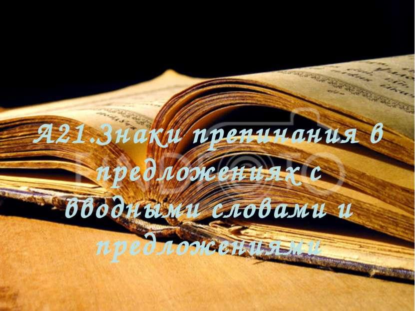 А21.Знаки препинания в предложениях с вводными словами и предложениями
