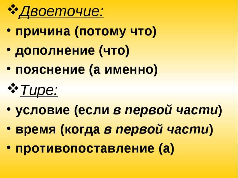 Двоеточие: причина (потому что) дополнение (что) пояснение (а именно) Тире: у...