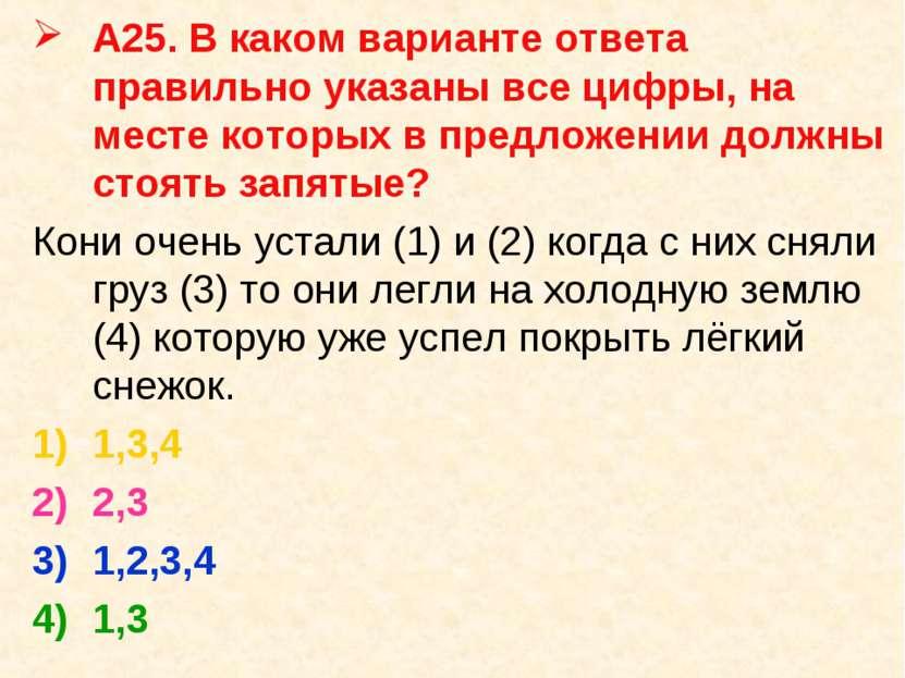 А25. В каком варианте ответа правильно указаны все цифры, на месте которых в ...