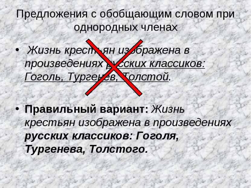 Предложения с обобщающим словом при однородных членах Жизнь крестьян изображе...
