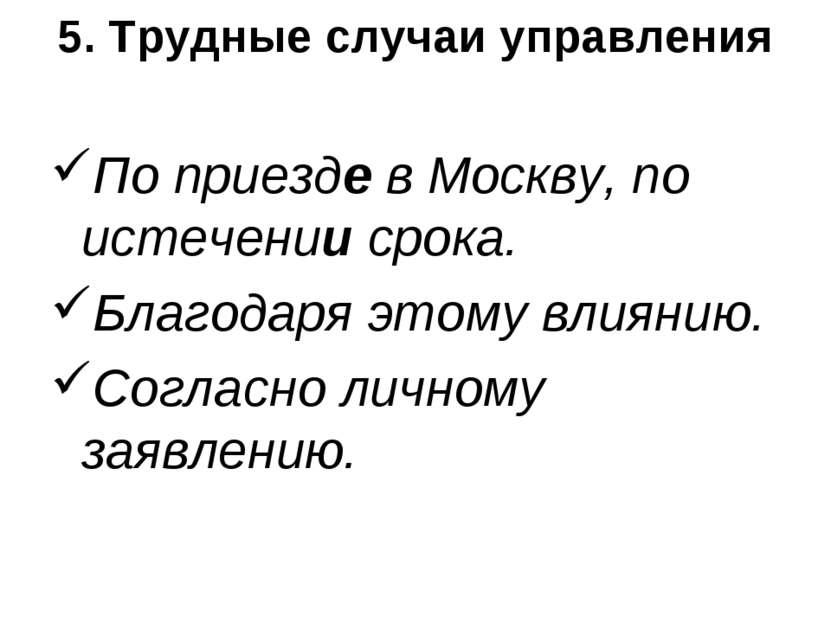 5. Трудные случаи управления По приезде в Москву, по истечении срока. Благода...