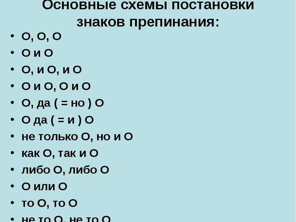 Основные схемы постановки знаков препинания: О, О, О О и О О, и О, и О О и О,...