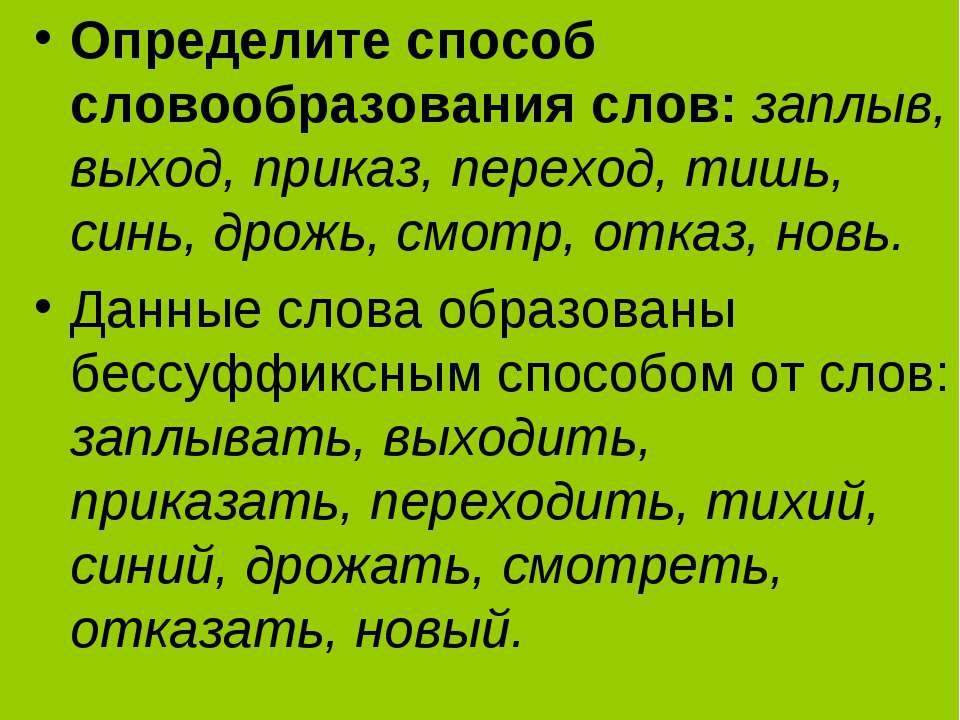 Определите способ словообразования слов: заплыв, выход, приказ, переход, тишь...