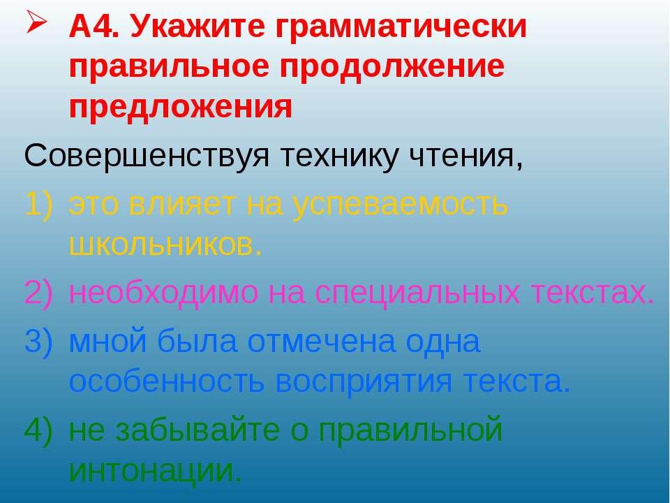 А4. Укажите грамматически правильное продолжение предложения Совершенствуя те...
