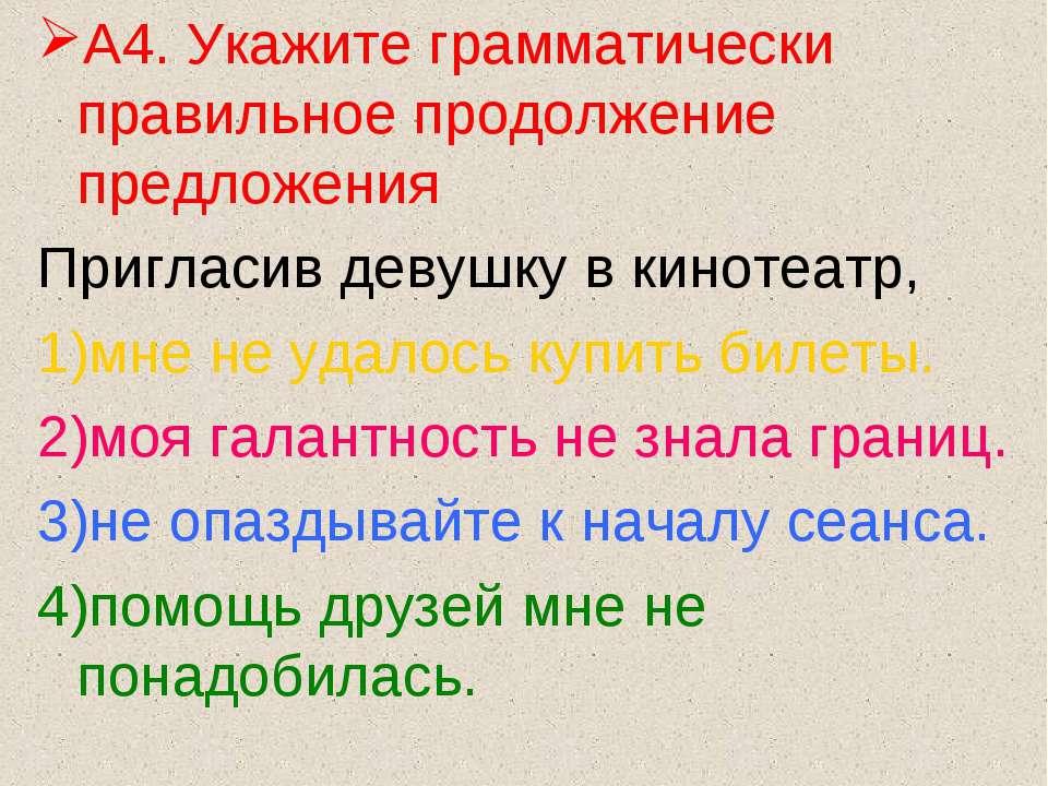 А4. Укажите грамматически правильное продолжение предложения Пригласив девушк...