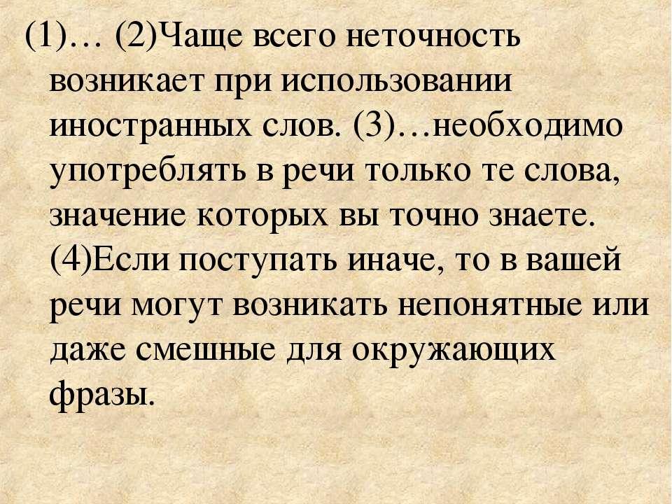 (1)… (2)Чаще всего неточность возникает при использовании иностранных слов. (...