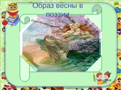 corowina.ucoz.com Образ весны в поэзии