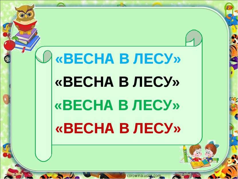 «ВЕСНА В ЛЕСУ» corowina.ucoz.com «ВЕСНА В ЛЕСУ» «ВЕСНА В ЛЕСУ» «ВЕСНА В ЛЕСУ»