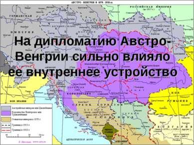 На дипломатию Австро-Венгрии сильно влияло ее внутреннее устройство