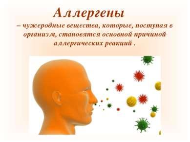 Аллергены – чужеродные вещества, которые, поступая в организм, становятся осн...
