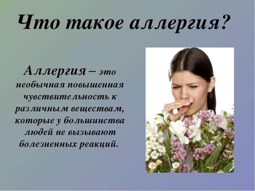 Что такое аллергия? Аллергия – это необычная повышенная чувствительность к ра...