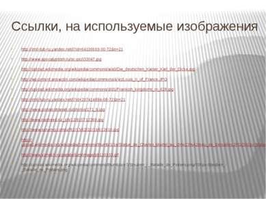 Ccылки, на используемые изображения http://im0-tub-ru.yandex.net/i?id=6410066...