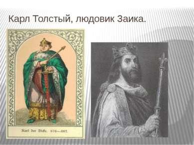 Карл Толстый, людовик Заика.