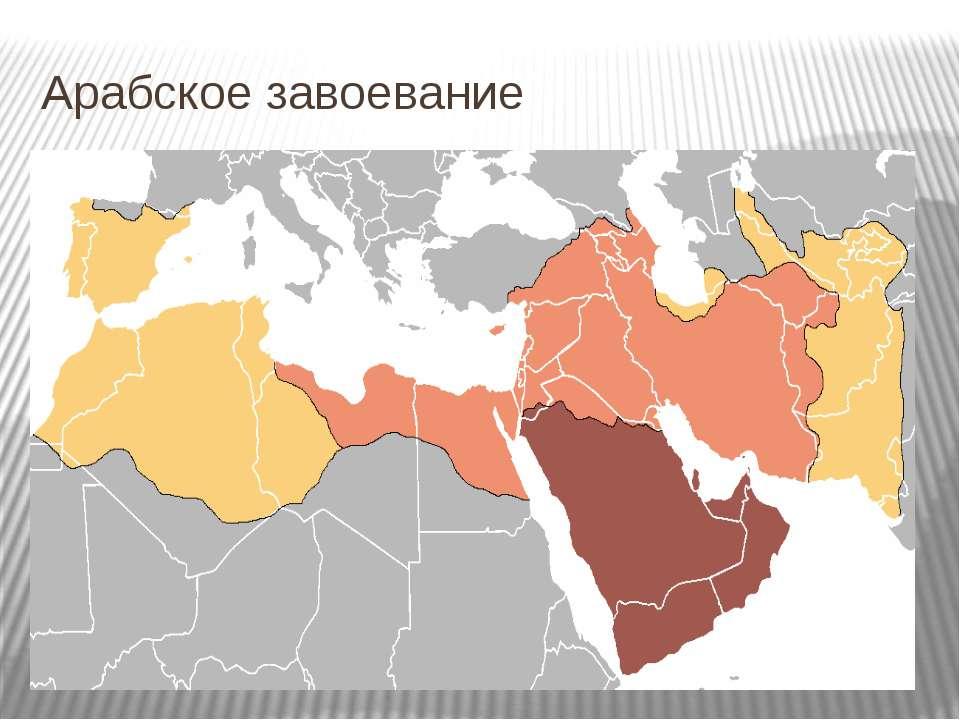 Арабское завоевание