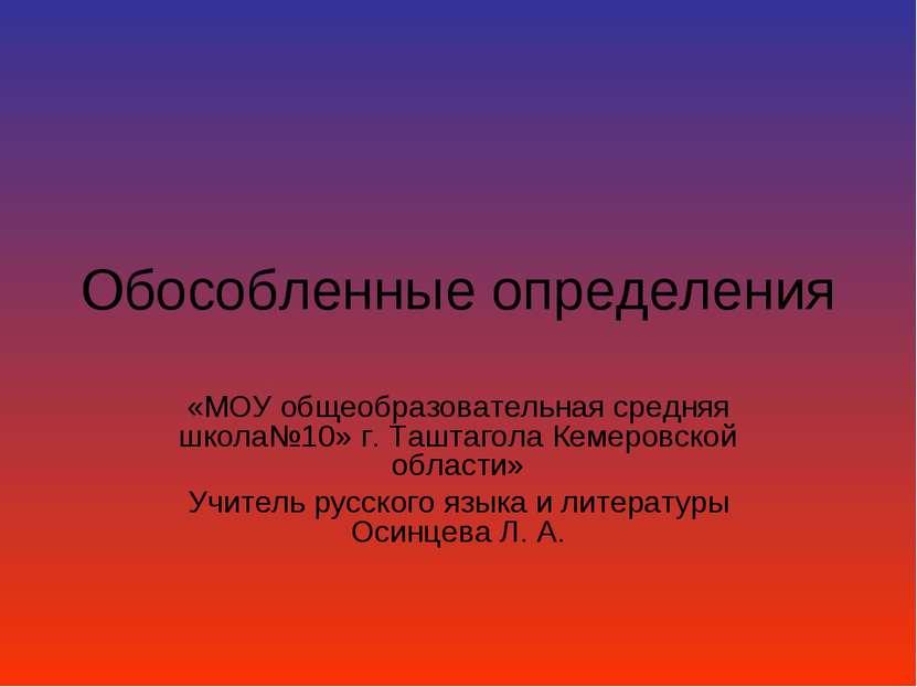 Обособленные определения «МОУ общеобразовательная средняя школа№10» г. Таштаг...