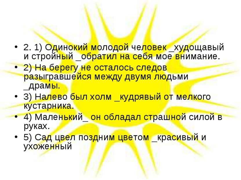 2. 1) Одинокий молодой человек _худощавый и стройный _обратил на себя мое вни...
