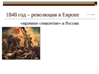 1848 год – революция в Европе «мрачное семилетие» в России В 1848—1849 гг. по...