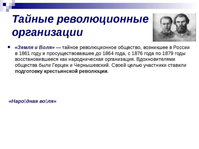 Тайные революционные организации «Земля и Воля» — тайное революционное общест...