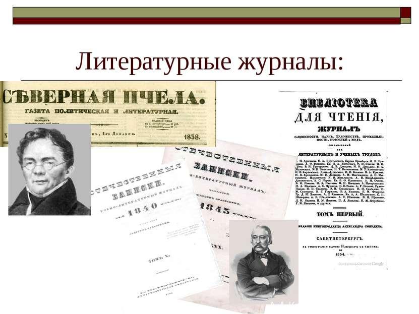 Литературные журналы: А.А.Краевский Ф.В.Булгарин