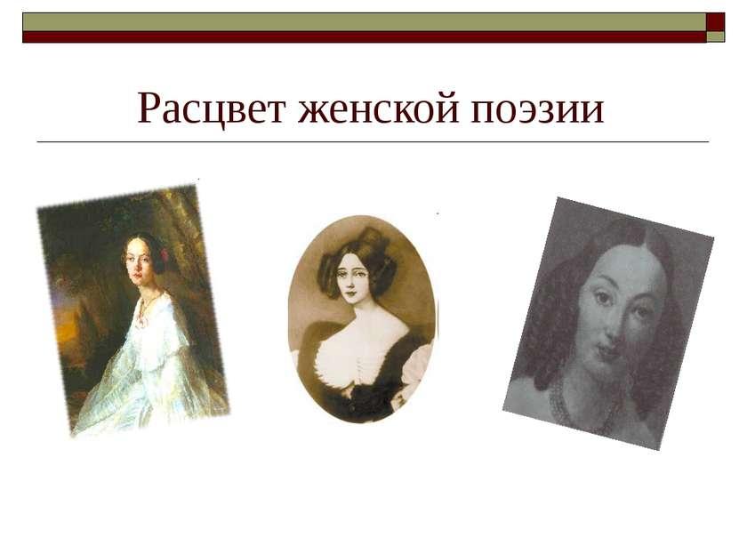 Расцвет женской поэзии Юлия Жадовская Евдокия Ростопчина Каролина Павлова