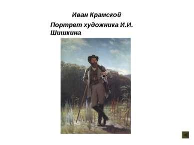 Иван Крамской Портрет художника И.И. Шишкина