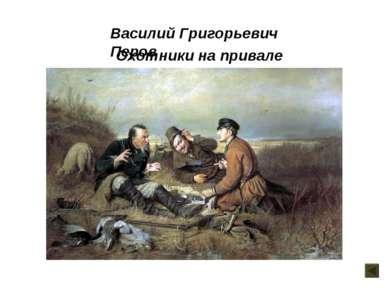 Охотники на привале Василий Григорьевич Перов