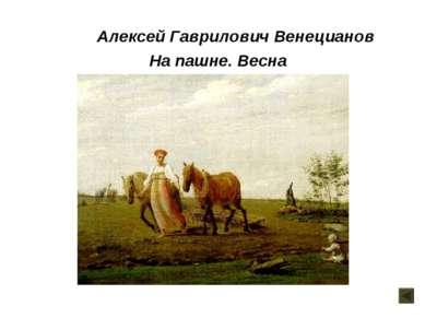 На пашне. Весна Алексей Гаврилович Венецианов
