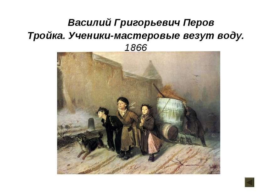 Тройка. Ученики-мастеровые везут воду. 1866 Василий Григорьевич Перов