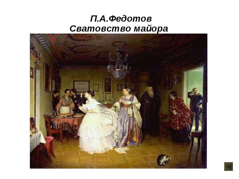 Сватовство майора П.А.Федотов