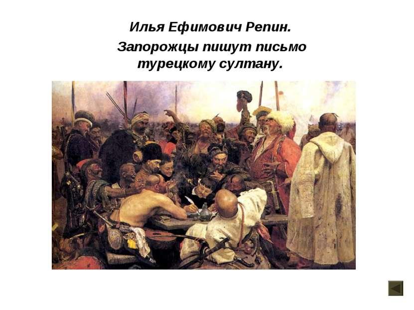 Илья Ефимович Репин. Запорожцы пишут письмо турецкому султану.