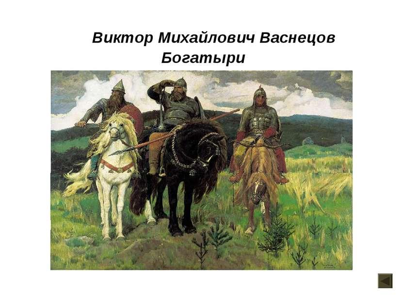 Богатыри Виктор Михайлович Васнецов