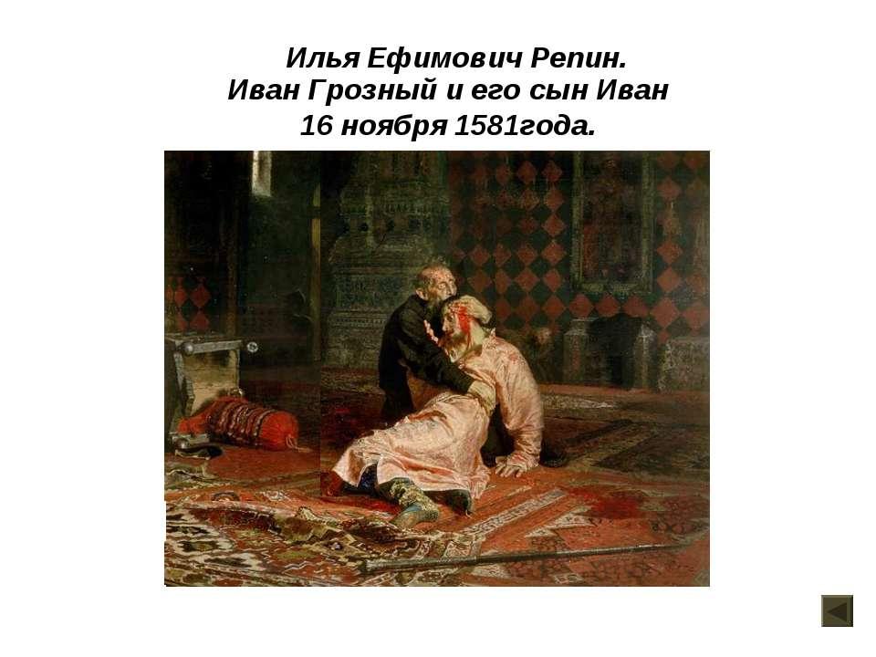 Иван Грозный и его сын Иван 16 ноября 1581года. Илья Ефимович Репин.
