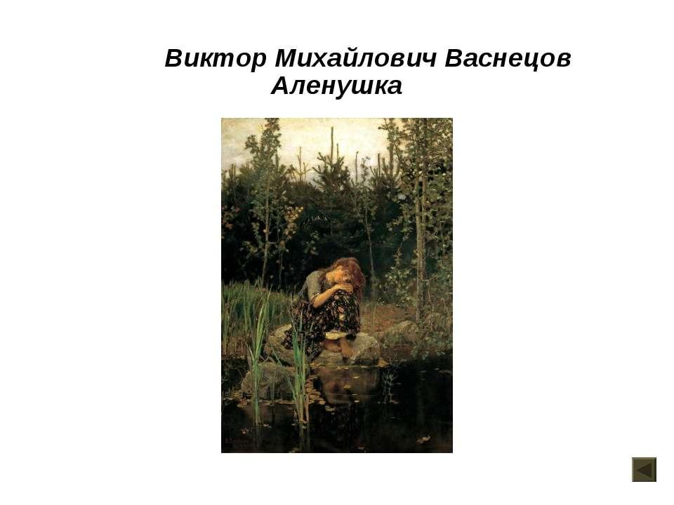 Аленушка Виктор Михайлович Васнецов