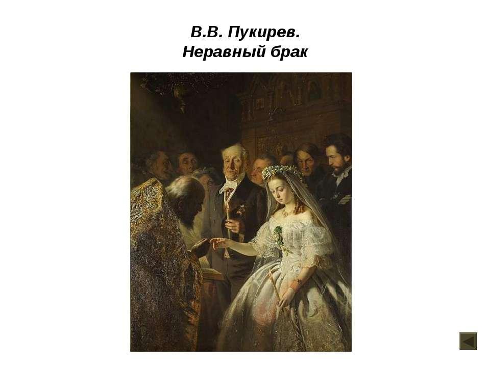 В.В. Пукирев. Неравный брак
